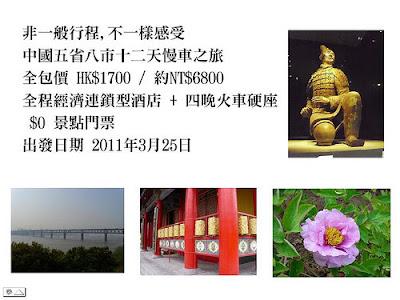 HKD$1700中國十二天五省自由遊 行程表