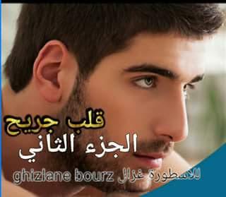 رواية قلب جريح لغزال تراست البارت 2
