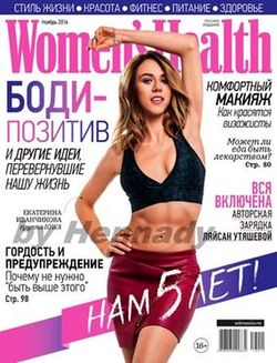 Читать онлайн журнал<br>Women's Health Россия (№11 ноябрь 2016)<br>или скачать журнал бесплатно