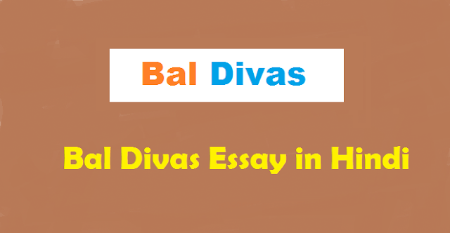 Childrens Day (Bal Diwas) Essay in Hindi