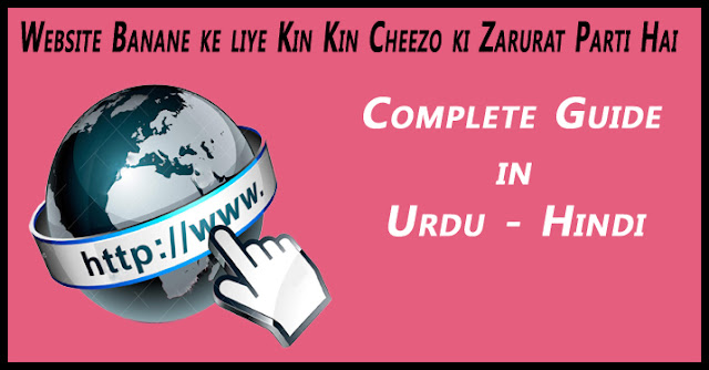 Website Blog Banane Ke liye Kin Kin Cheezo Ki Zarurat Parti Hai - Complete Guide in Urdu & Hindi