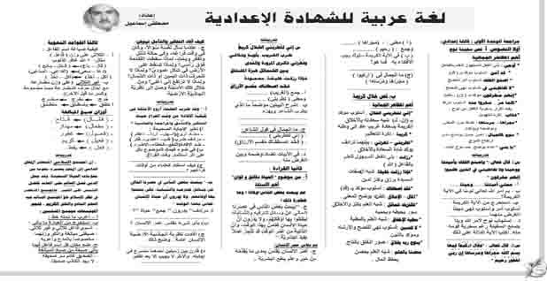 اقوى مراجعة لغة عربية للشهادة الاعدادية الترم الثانى 2020