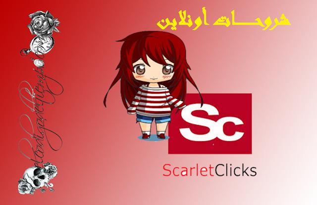 العملاق Scarlet-clicks الرائد في مجال الربح من ضغط علي الاعلانات | الدفع فوري 2 $ حد ادني