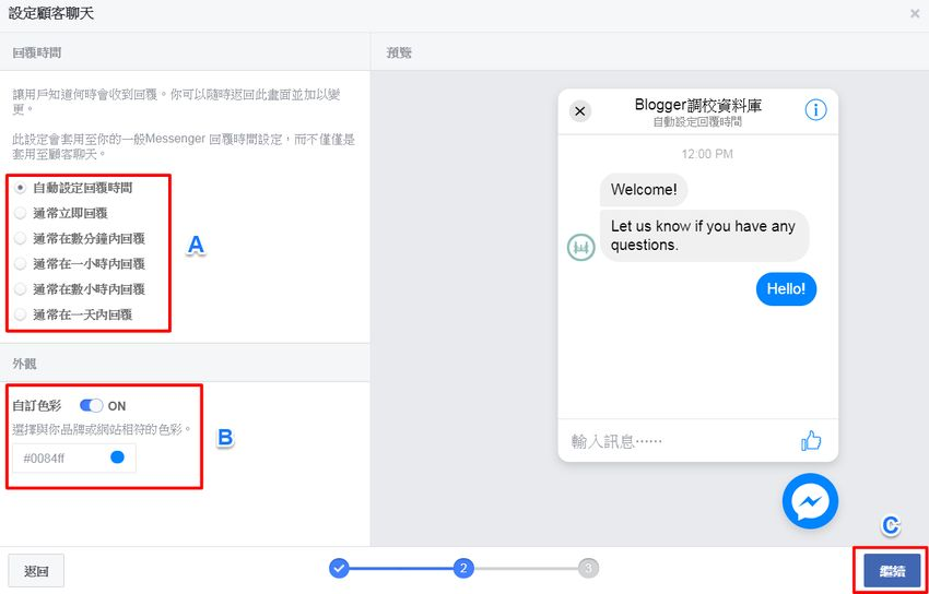 fb-messenger-customer-chat-4.jpg-為網站安裝 Facebook 即時通(messenger)外掛﹍顧客洽談機器人