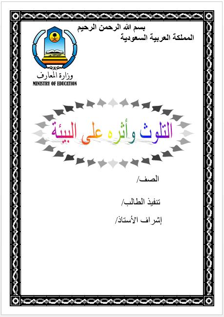 أبحاث علمية pdf