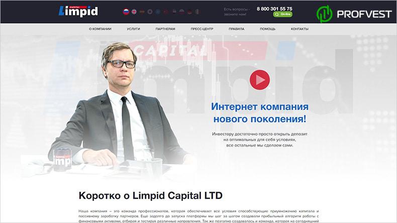 Limpid Capital обзор и отзывы HYIP-проекта