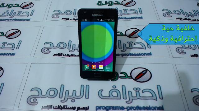 الحلقة 383: مع هذا التطبيق ستصبح واجهة هاتفك انيقة عبر إضافة خلفية متحركة (حية) ذكية واحترافية