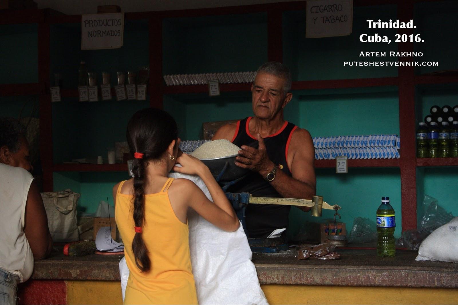 Покупка риса в магазине на острове Куба