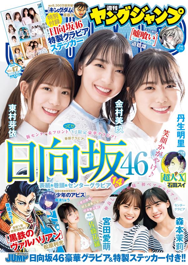 週刊ヤングジャンプ 2021年47号