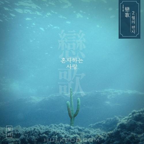 Lily – 2018 戀歌(연가), 2월의 편지 `혼자하는 사랑` – Single