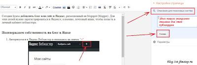 Пишем уникальное описание для конкретной страницы в Blogspot