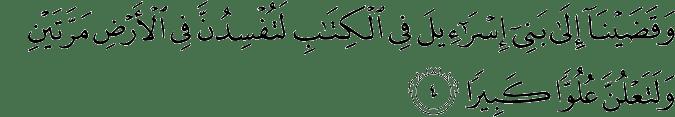 Surat Al Isra' Ayat 4
