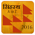 "Sorry, Bollywood. People Aren't Going Missing at Kumbh Mela Any More,, ""AtoZ Simhastha 2016 Android App is Here"""