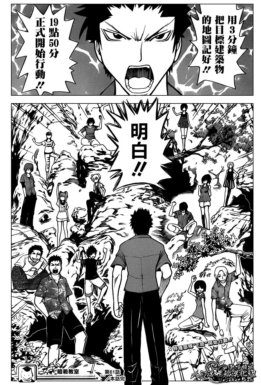 暗殺教室: 61話 - 第19页