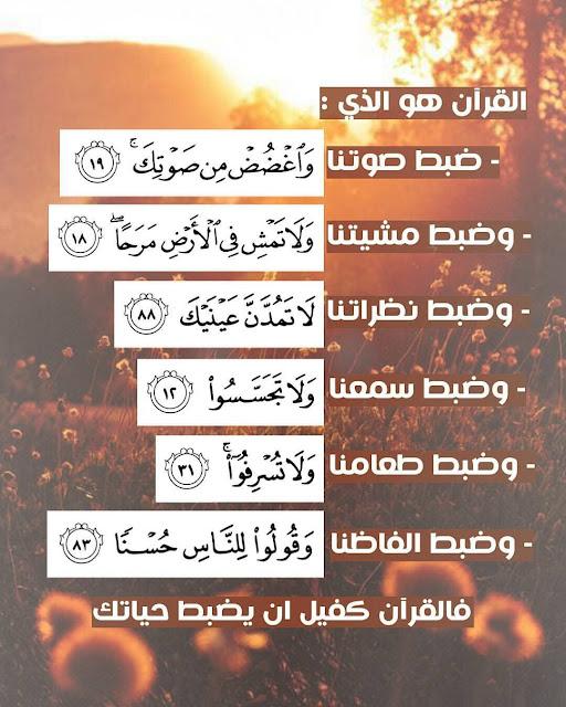 مدونة رمزيات القرآن هو الذي ضبط صوتنا (وَاغْضُضْ مِنْ صَوْتِكَ) وضبط مشيتنا (وَلَا تَمْشِ فِي الْأَرْضِ مَرَحًا)