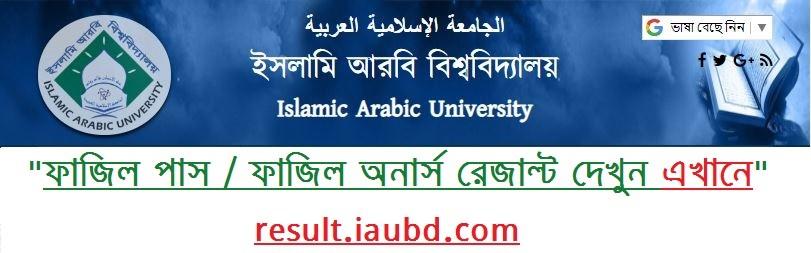 Fajil Result 2018 Islamic Arabic University | result.iau.edu.bd
