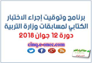 برنامج وتوقيت اجراء الاختبار الكتابي لمسابقات وزارة التربية دورة 12 جوان 2018