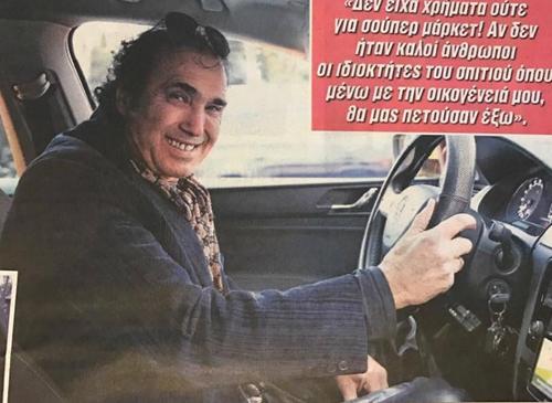 Άφησε το μικρόφωνο και έπιασε το τιμόνι λόγω οικονομικής κρίσης❗➤➕〝📷 ΦΩΤΟ〞
