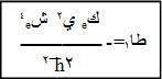 حساب طاقة الإلكترون في المستويات لذرة الهيدروجين، حساب طاقة الإلكترون في المدار رقم ( ن ) وفقاً لنظرية بوهر، العلاقة أو القانون الذي نحسب منها طاقة الإلكترون في المستوى، طاقة المستوى الأرضي ، رقم المدار ، العدد الكمي الرئيسي، دروس فيزياء الصف الثالث الثانوي ، منهج اليمن، ملزمة معلم الفريد في الفيزياء pdf