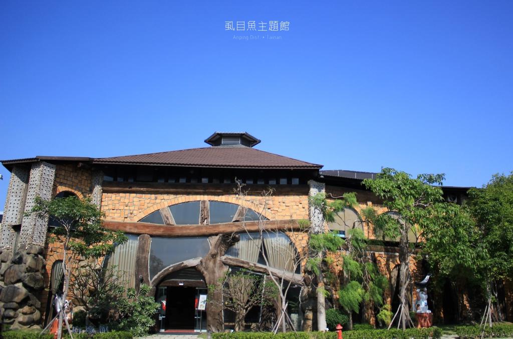 台南安平景點,虱目魚主題館