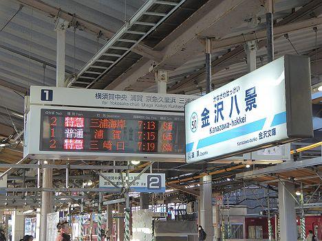 京浜急行電鉄 特急 三浦海岸行き2 2000形(2017年三浦マラソンに伴う運行)