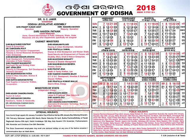 Download 2018 Odisha Government Official Calendar (High Quality), odisha govt calendar 2018, govt orissa calendar holidays list, 2018, odisha govt holiday list of 2018, pdf download of orissa govt calendar 2018. odisha govt calendar 2018 download