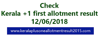HSCAP first allotment, kerala plus one admission result, Kerala +1 allotment result