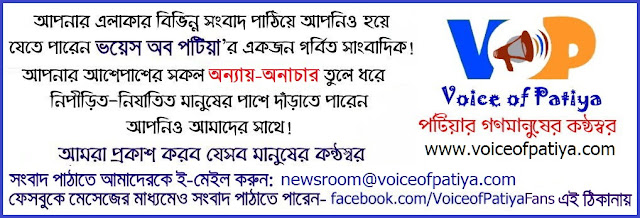 Be a reporter of Voice of Patiya