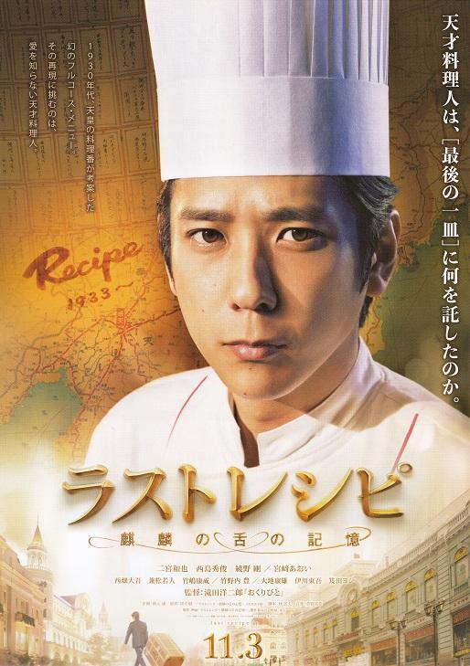 Sinopsis Film Jepang 2017: The Last Recipe
