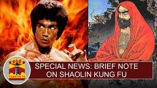Special News: Brief Note on Shaolin Kung Fu | Thanthi Tv