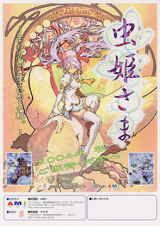 Mushihama Sama Futari arcade game portable retro pc bullets hell shoot'em up art flyer