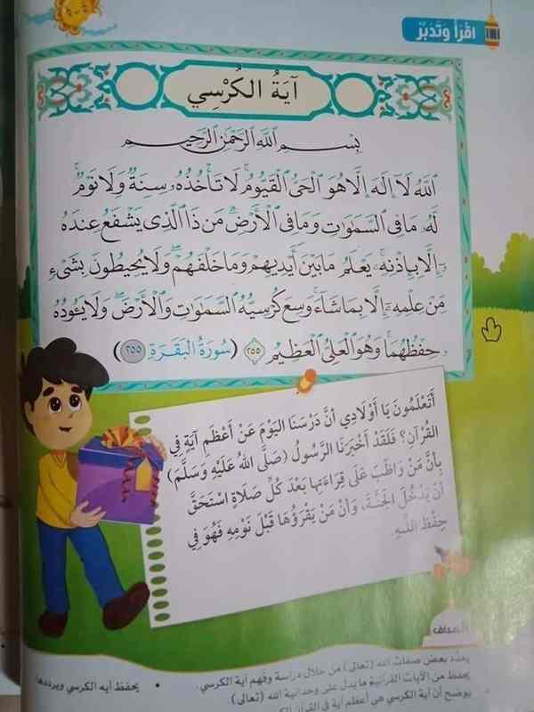 منهج التربية الاسلامية للصف الثانى الابتدائى ترم أول 2020 - موقع مدرستى