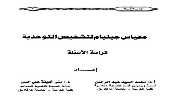مقياس جيليام للتوحد pdf