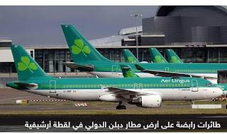 """""""طائرة مسيرة تشوش"""" حركة الملاحة في مطار دبلن ."""