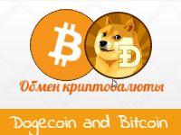 Обмен Dogecoin и Bitcoin на рубли
