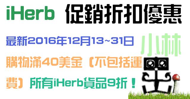 2016 iHerb 促銷折扣禮券碼優惠