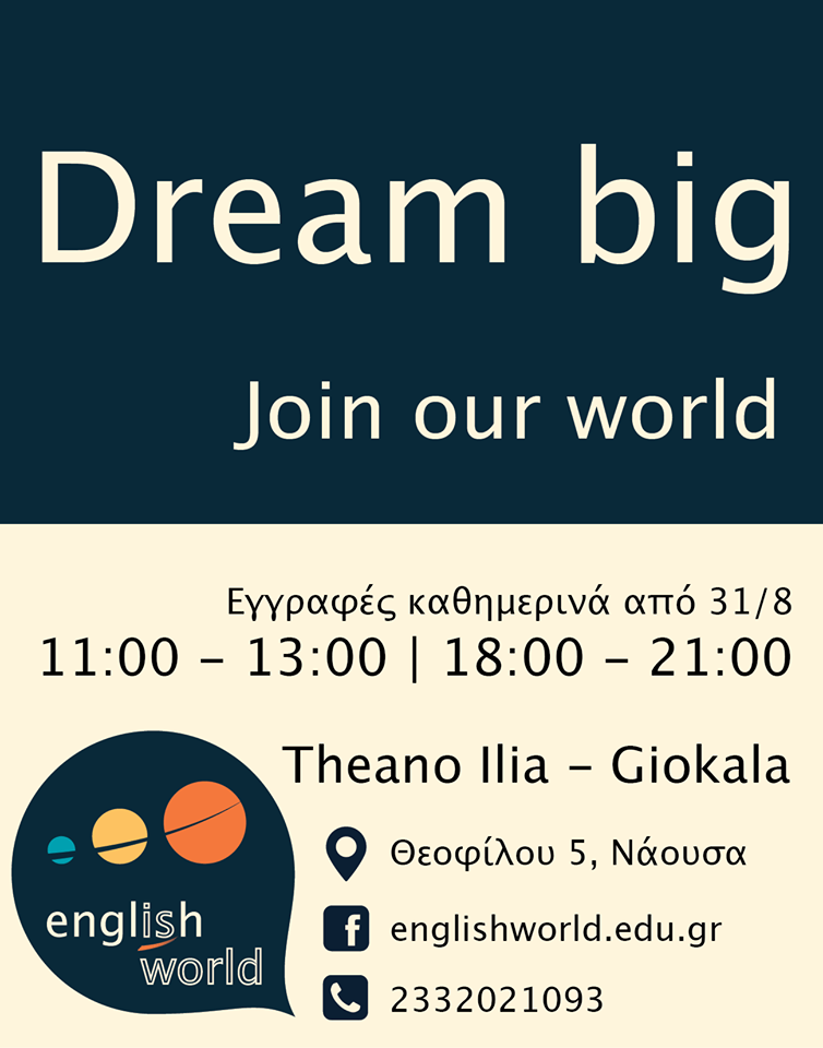 ''English World Theano Ilia-Giokala''