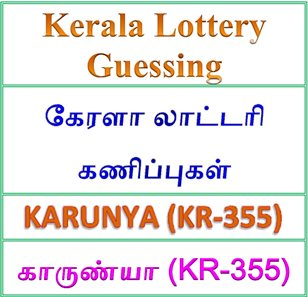 Kerala lottery guessing of Karunya KR-355, Karunya kr-355 lottery prediction, top winning numbers of karunya lottery KR355, karunya lottery result today, kerala lottery result live, kerala lottery bumper result, kerala lottery result yesterday, kerala lottery result today, kerala lottery result today, kerala lottery results today, today kerala lottery result, karunya lottery results, kerala lottery result today karunya, karunya lottery result, kerala lottery result karunya today, kerala lottery karunya today result, karunya kerala lottery result, today karunya lottery result, today kerala lottery result karunya, kerala lottery results today karunya, karunya lottery today, today lottery result karunya, www.keralalotteries.info KR-355, live-karunya-lottery-result-today, kerala-lottery-results, keralagovernment, result, kerala lottery gov.in, picture, image, images, pics, pictures kerala lottery, kerala online lottery results, kerala lottery draw, kerala lottery results, kerala state lottery today, kerala lottare, karunya lottery today result, karunya lottery results today, kerala lottery result, lottery today, kerala lottery today lottery draw result, kerala lottery online purchase karunya lottery, kerala lottery karunya online buy, buy kerala lottery online karunya official, ABC winning numbers, Karunya ABC, 21-07-2018 ABC winning numbers, Best four winning numbers, KR355 Karunya six digit winning numbers, kerala lottery result karunya, karunya lottery result today, karunya lottery KR 355, kl result, yesterday lottery results, lotteries results, keralalotteries, kerala lottery, keralalotteryresult, kerala lottery result, kerala lottery result live, kerala lottery today,