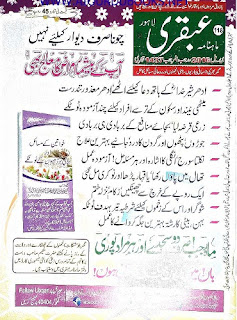 Ubqari Digest April 2016 Read Online