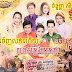 Town VCD Vol 70 Full Album