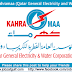 Job Vacancies | Kahramaa (Qatar General Electricity and Water Corporation)