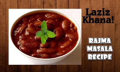 राजमा की सब्जी बनाने की विधि - Rajma Masala Recipe in Hindi