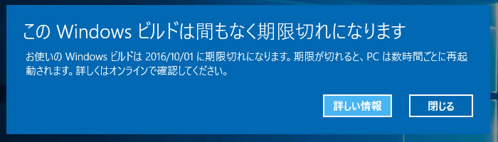 【Windows 10 Insider Preview】ビルド14931