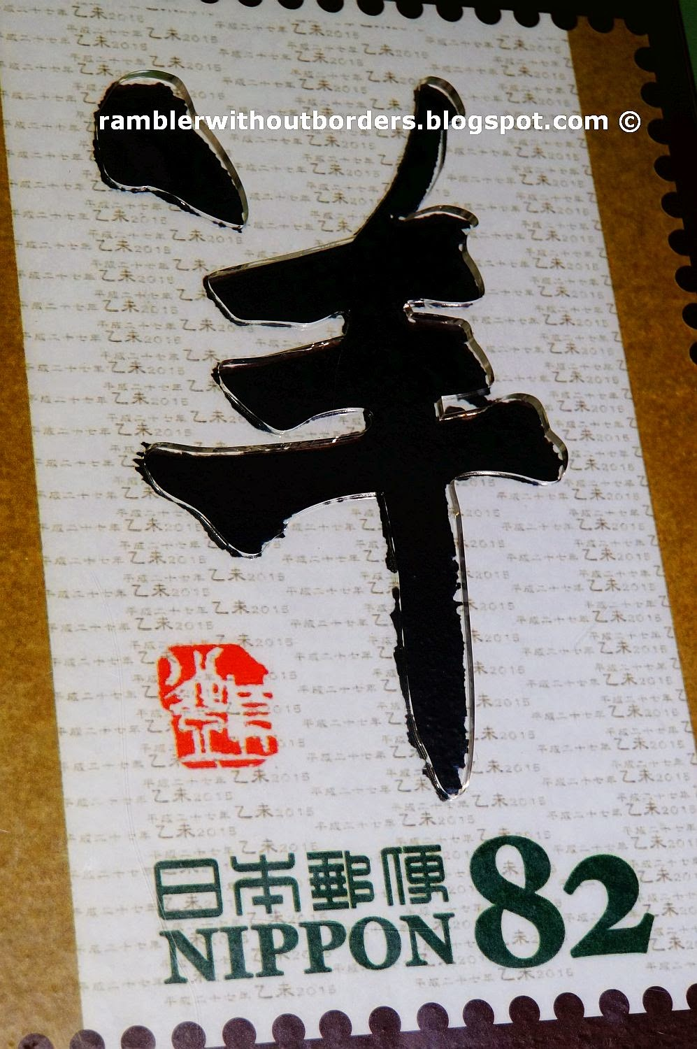 Japanese stamp showing Kanji character of Yang (Sheep) for the 1982, the Chinese Year of the Sheep