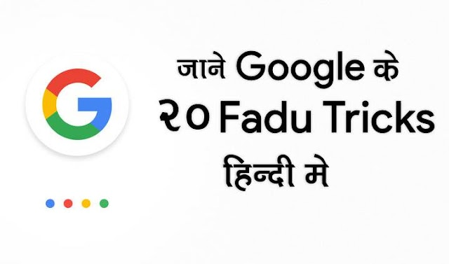 20+ Amazing Google Tricks In Hindi