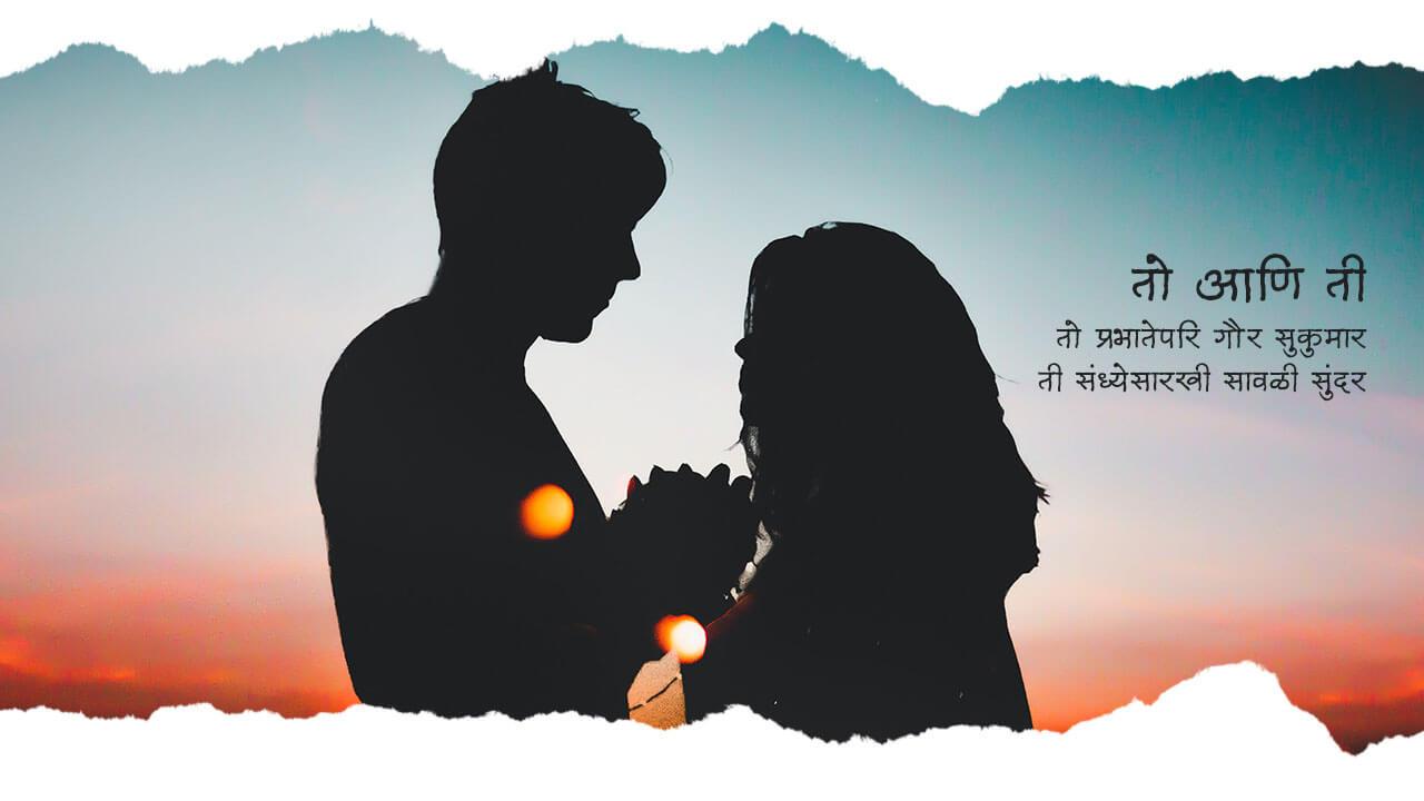 तो आणि ती - मराठी कविता | Toh Aani Tee - Marathi Kavita