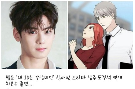 I watched that drama with Eunwoo  Would Kang Hyewon and