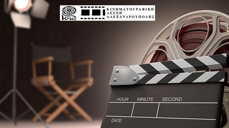 Εκλογοαπολογιστική Γενική Συνέλευση της Κινηματογραφικής Λέσχης Αλεξανδρούπολης