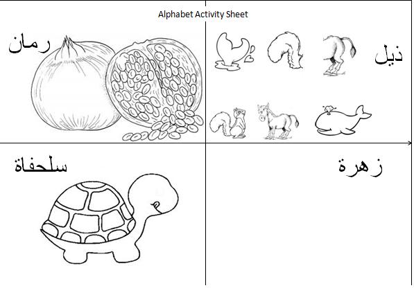 Our Homeschool Journey: Arabic Handwriting & Activity sheets