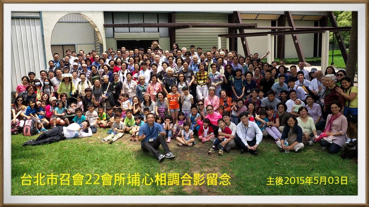 臺北市召會22會所